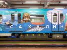 In the Moscow Metro Launched the Far East Express