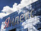Яндекс презентует свой первый смартфон 5 декабря