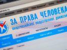 Минюст признал движение «За права человека» иностранным агентом