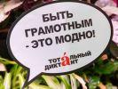 В России проведут «Диктант Победы» в честь 75-летия Победы
