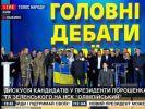 Кандидаты в президенты Украины в финальных дебатах обменялись оскорблениями
