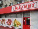 «Магнит» начал тестировать доставку продуктов