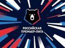 Клубы Российской премьер-лиги высказались за увеличение численности участников турнира