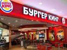 Рекламные слоганы Burger King признаны непристойными – дело рассмотрит суд