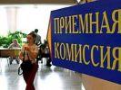 Стали известны российские вузы с самыми высокими проходными баллами