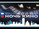 """Russians Will Choose Domestic Films for """"Movie Nights"""""""