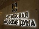 СПЧ призвал Мосгоризбирком зарегистрировать всех кандидатов, у которых есть нужное число подписей