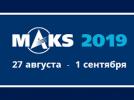 Семитонный беспилотник покажут на МАКС-2019