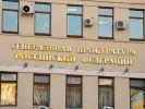 Генпрокуратура намерена взыскать с семьи полковника ФСБ Черкалина 6,3 миллиарда рублей