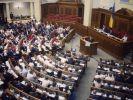 На Украине отменили депутатскую неприкосновенность