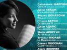 Концерт «Alter-Face» пройдёт 12 сентября в московской консерватории