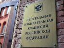 Центризбирком не зафиксировал серьёзных нарушений в течение «дня тишины» перед выборами