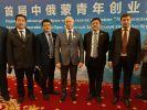 Предприниматели из Бурятии приняли участие в китайском форуме