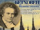 21 сентября в Московской консерватории состоится концерт «Бетховен. Великие сонаты для фортепиано»