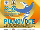 23 сентября в Москве откроется IV международный конкурс вокально-фортепианных дуэтов PianoVoce