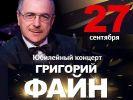 27 сентября в Московской консерватории состоится концерт, посвящённый юбилею Григория Файна