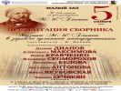 5 октября в Московской консерватории состоится концерт-презентация сборника «Музыка М. И. Глинки в зеркале органной интерпретации»