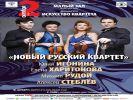 2 октября в Малом зале Московской консерватории выступит «Новый русский квартет»