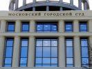 В Мосгорсуде заявили о травле судьи, председательствующего по делу Устинова