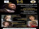 14октября в Московской консерватории концерт ко дню рождения Лучано Паваротти