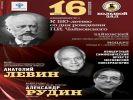 16 октября выступит Концертный симфонический оркестр Московской консерватории