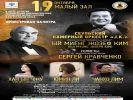 19 октября в Московская государственной консерватории выступит Сеульский камерный оркестр «J.K.»