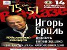 В Московской консерватории пройдёт юбилейный концерт Игоря Бриля