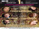 Концерт «В поисках утраченного времени» пройдёт 1 ноября в Малом зале Московской консерватории
