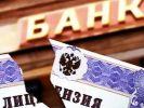 Эксперты предвещают ликвидацию для большинства банков