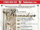 Органные вечера пройдут в Римско-католическом храме Матери Божией Лурдской