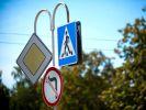 С 2020 года будут изменены некоторые дорожные знаки