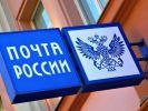 «Почта России» попросила у государства 40 миллиардов рублей