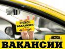 В России хотят запретить допуск к работе водителям такси и городского транспорта с неснятыми судимостями