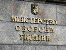 Глава Министерства обороны Украины заявил, что стране нужно продемонстрировать единство