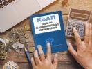 Минюст планирует сократить количество составов административных правонарушений