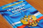 В России повысили до 70 лет предельный возраст ректоров