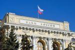 Центробанк извинился за сообщение об изъятии средств у населения во время Великой Отечественной войны