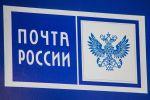 Почта России просит помощи президента