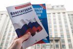 Российские и иностранные эксперты признали голосование по Конституции легитимным