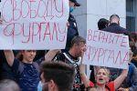 Полиция задержала митингующих в поддержку Сергея Фургала