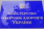 The Ministry of Healthcare of Ukraine Announced a Plan to Extend Quarantine for a Month