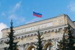 Центробанк намерен обратиться к правительству с просьбой отложить переход банков на отечественное ПО