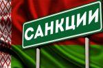Белоруссия подготовила список санкций против ЕС