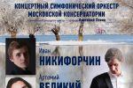 2 декабря в Большом зале выступит Концертный симфонический оркестр Московской консерватории под дирижёрством Ивана Никифорчина и Артемия Великого