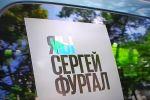 Плакат в поддержку Сергея Фургала.