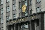 State Duma of the Russian Federation
