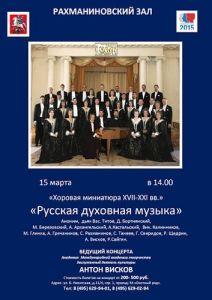 Русские сочинения завершат цикл концертов хоровой миниатюры