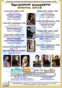 В храме Св.Станислава стартует череда летних органных концертов