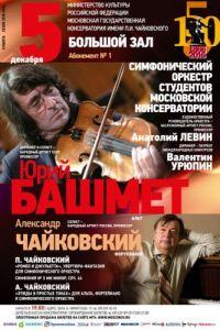 Юрий Башмет продолжит серию концертов в 150-летию Московской консерватории