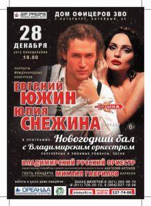 """В Петербурге пройдёт """"Новогодний бал с Владимирским оркестром"""""""